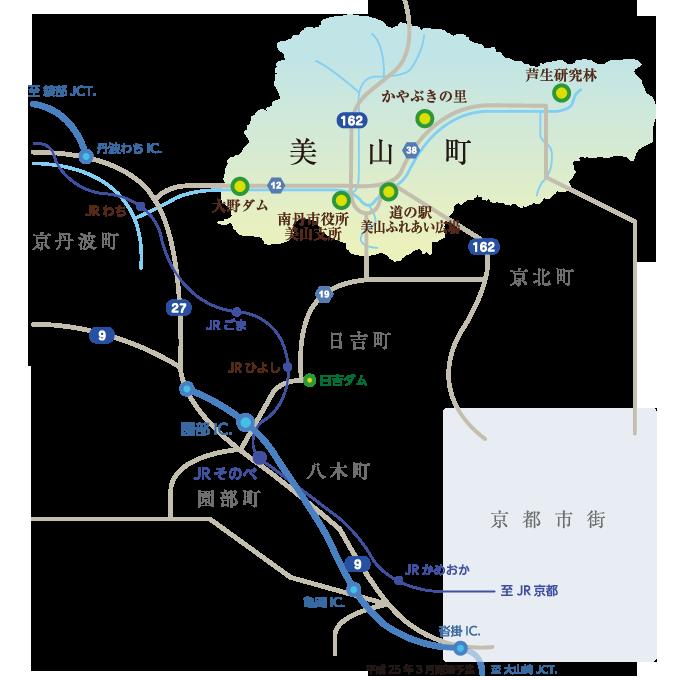 美山町へのアクセス
