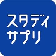 アプリ「スタディサプリ」