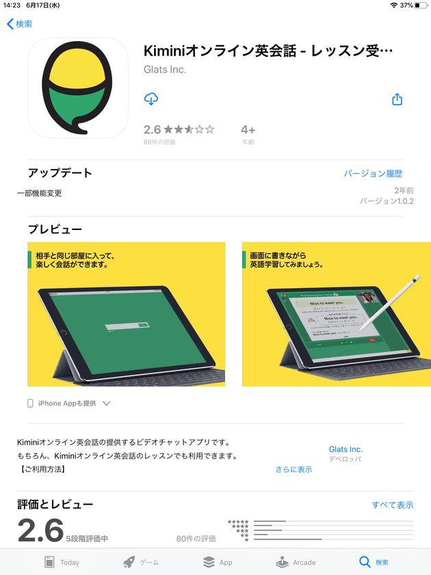 kimini英会話アプリ
