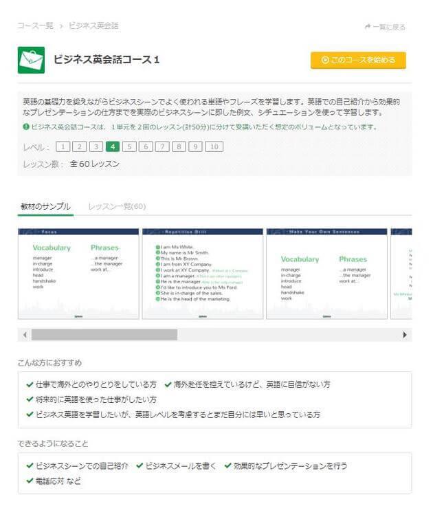 kimini英会話「ビジネス英会話コース」