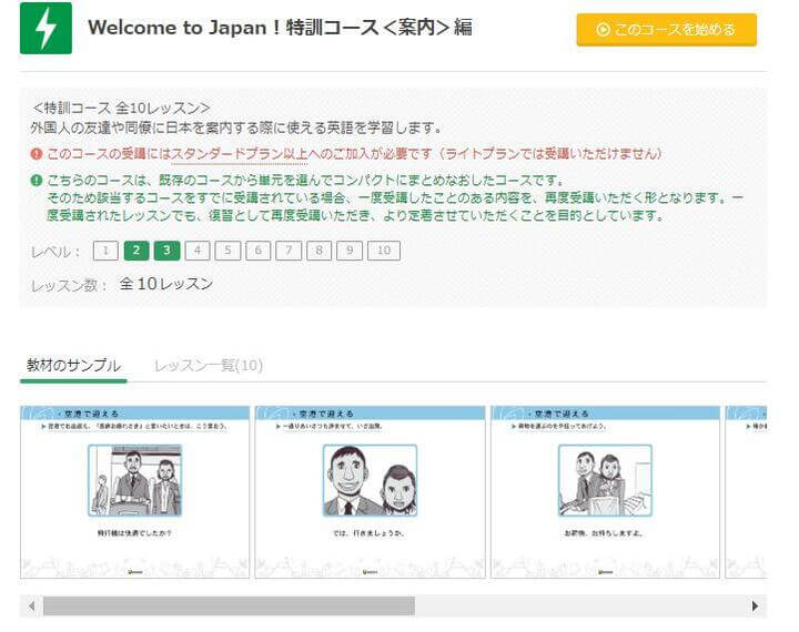 kimini英会話「Welcome to Japan 特訓コース」
