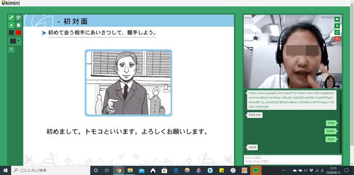 kimini英会話パソコンでの受講画面
