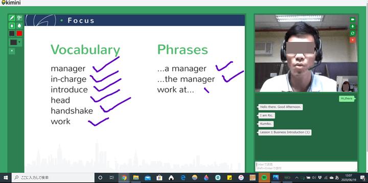 kimini英会話ビジネス英会話のレッスン画面
