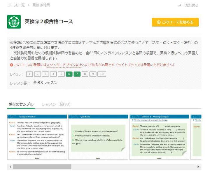 kimini英会話「英検2級合格コース」
