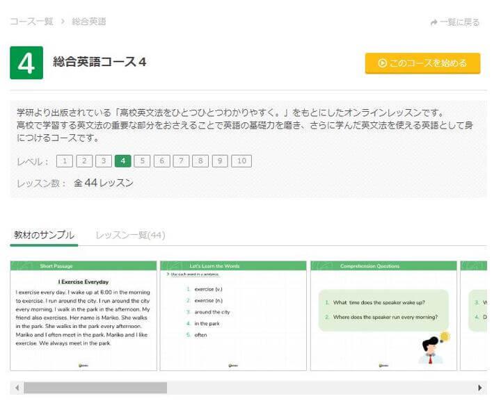 kimini英会話「総合英語コース」