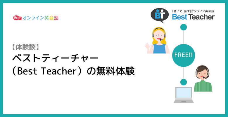 ベストティーチャー(Best Teacher)の無料体験レッスンを受けてみた感想と評価