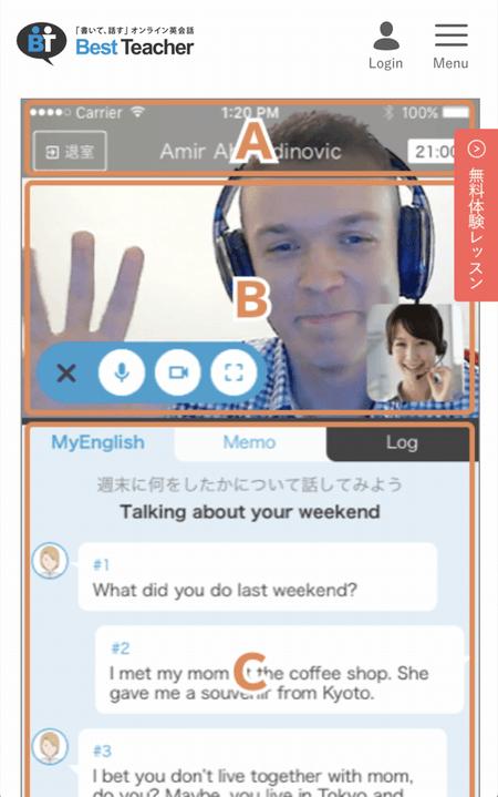 Best Teacherアプリでのピーキングレッスン画面
