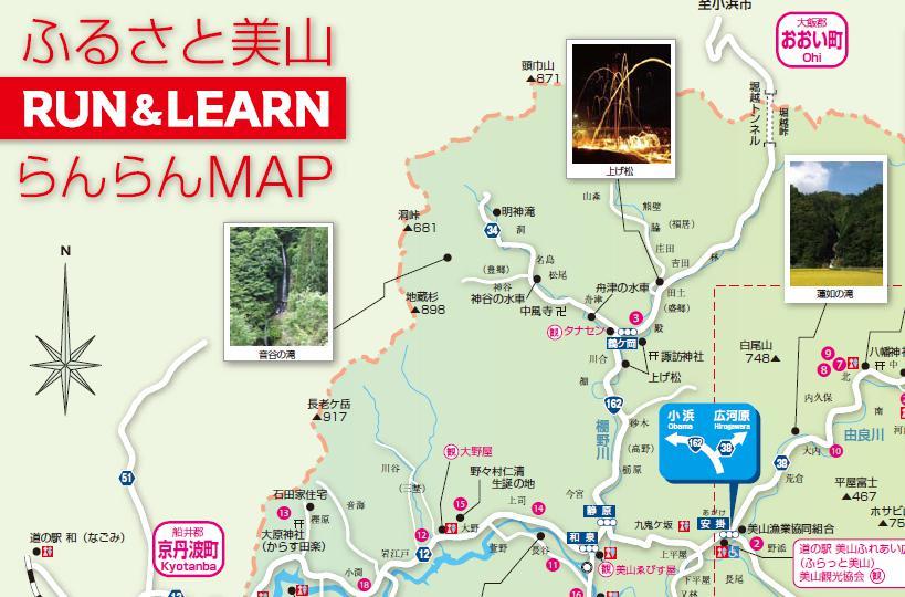 美山町をランで楽しむ「美山らんらんマップ」