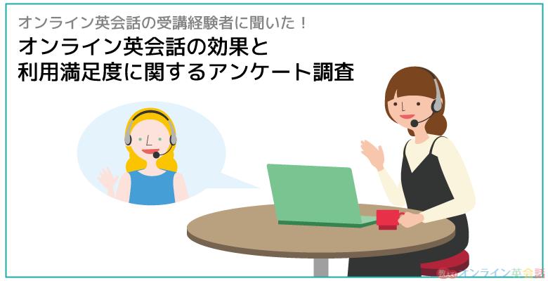 オンライン英会話の効果と利用満足度に関するアンケート調査