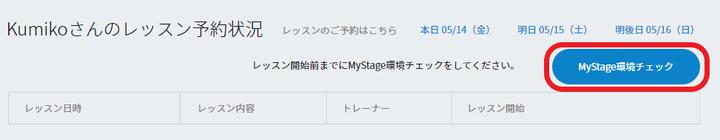 Bizmates「My Stage 環境チェック」のアイコン