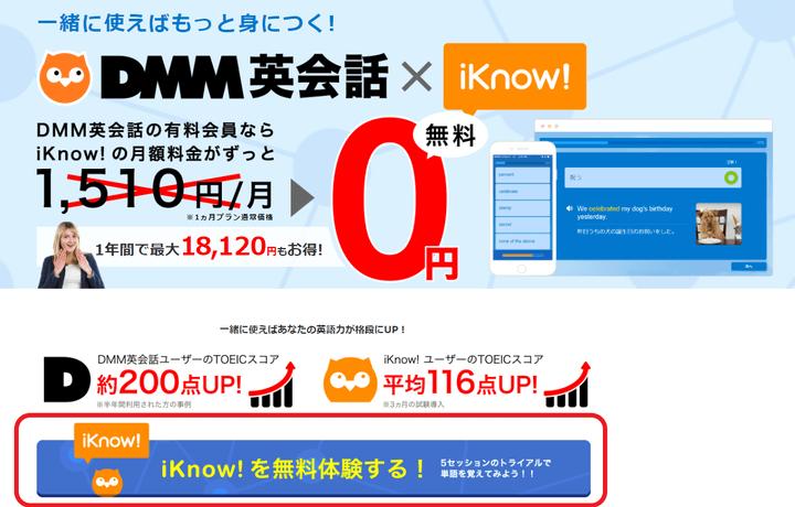 DMM英会話の有料会員はアプリ「iknow」が無料