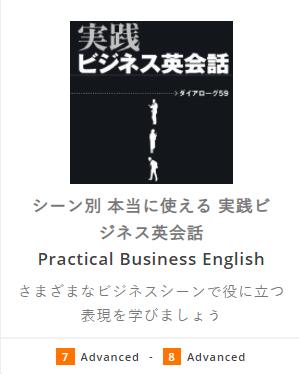 DMM英会話「シーン別本当に使える実践ビジネス英会話」