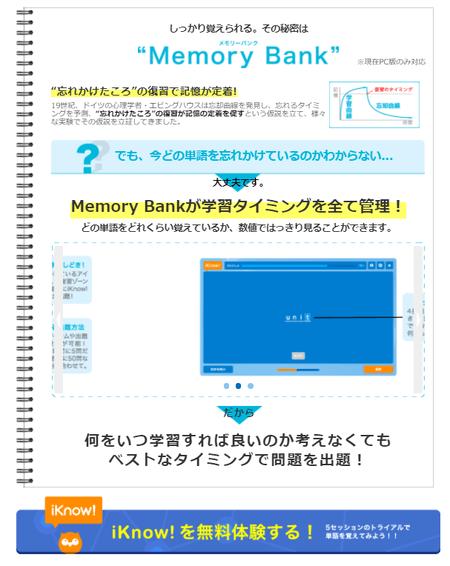 DMM英語学習アプリ「iKnow!」のメモリーバンクについて