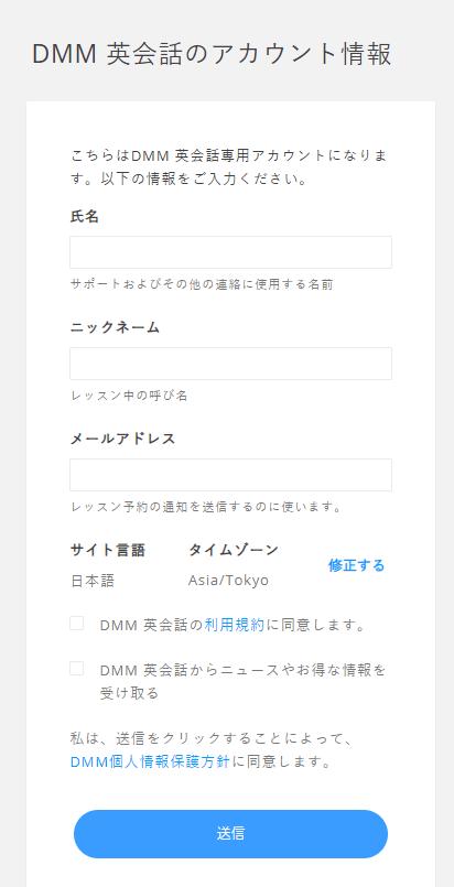 DMM英会話アカウント情報