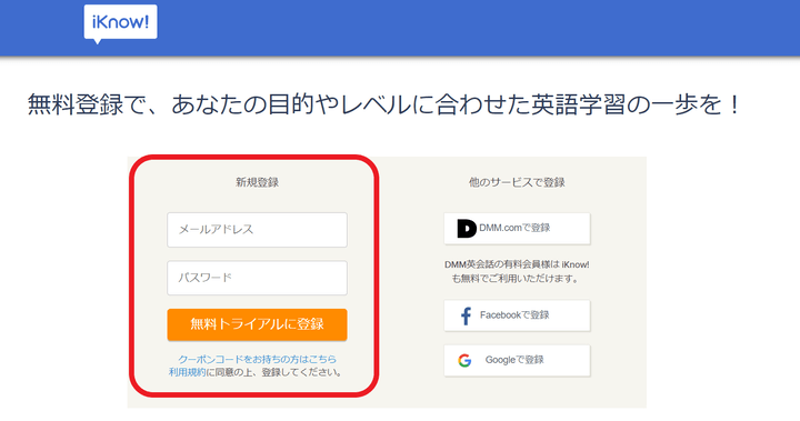 DMM英語学習アプリ「iKnow!」の登録画面