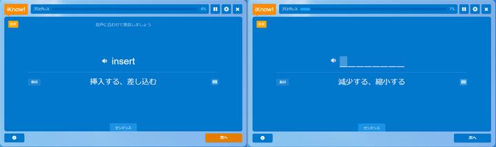 DMM英語学習アプリ「iKnow!」単語のトレーニング