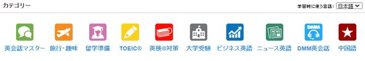 DMM英語学習アプリのカテゴリー