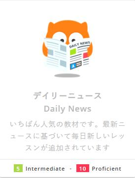 DMM英会話デイリーニュース