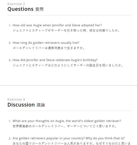DMM英会話デイリーニュースの質問と議論