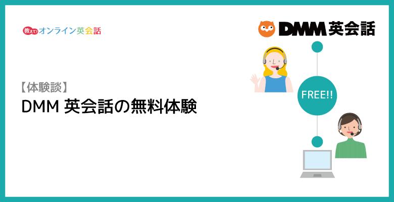 DMM英会話無料体験
