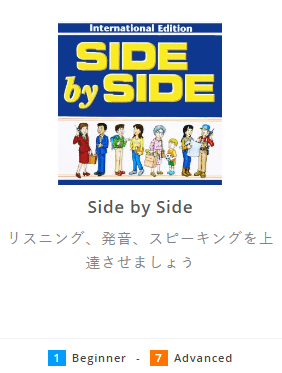 DMM英会話「Side by Side」