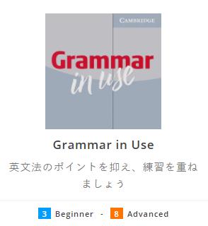 「Grammar in use」