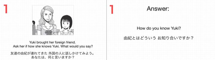 kimini英会話「絵で見てパッと英会話」の教材2