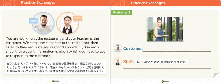 kimini英会話「接客英語コース」の教材4