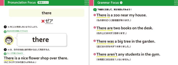 kimini英会話「特訓コース〈発音&文法〉」の教材2
