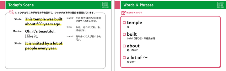 kimini英会話「総合英語コース」の教材1