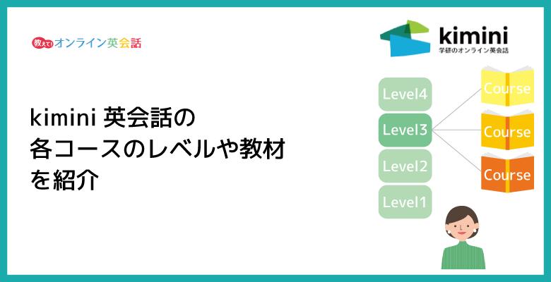 kimini英会話の各コースのレベルや教材を紹介