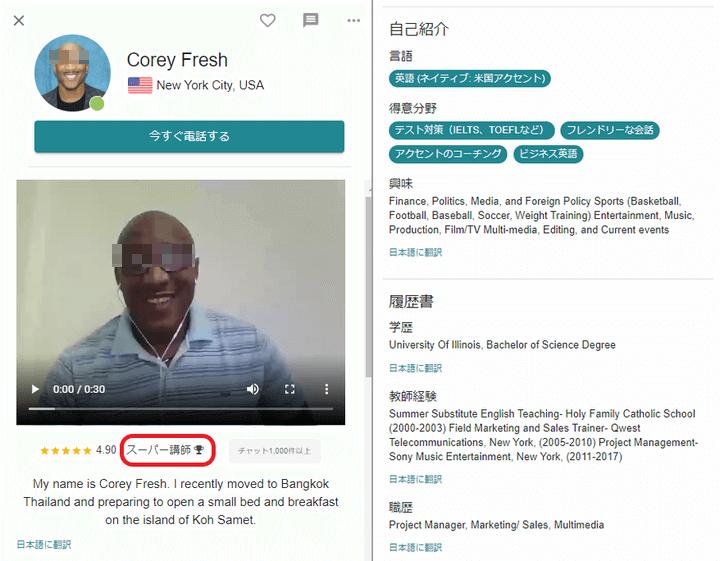 Cambly講師プロフィール画面