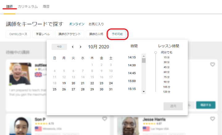 Cambly「予約可能」の検索から予約