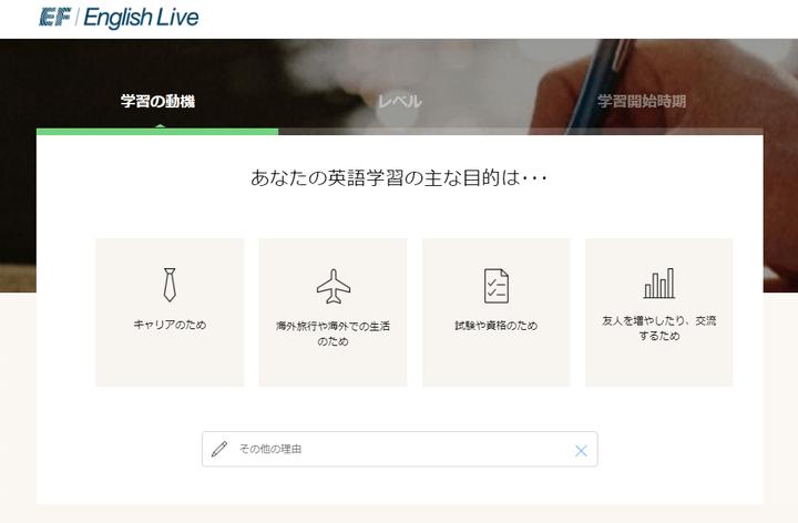 EF English Live 学習の目的を選択