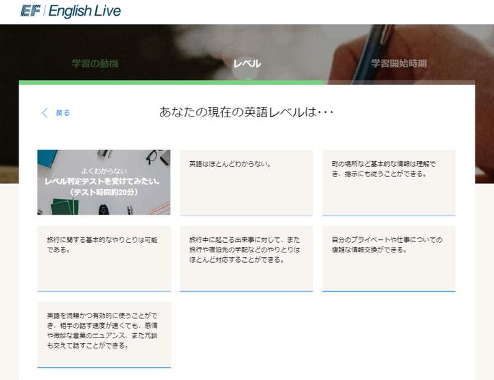 EF English Live 英語レベルを選択