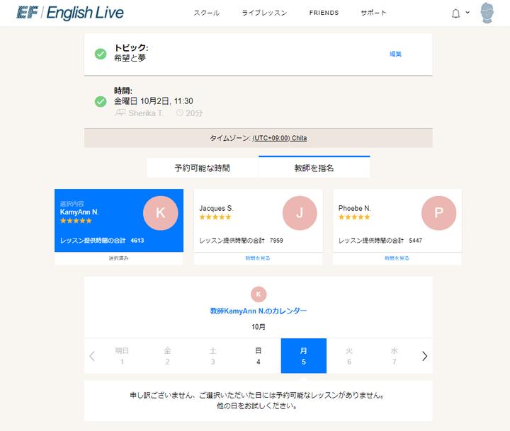 EF English Live 講師選択の画面