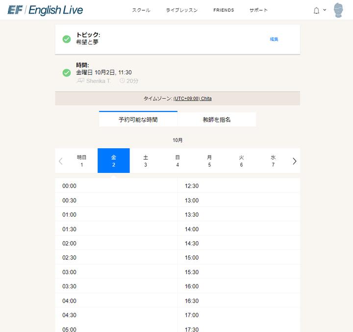 EF English Live レッスン日時選択の画面