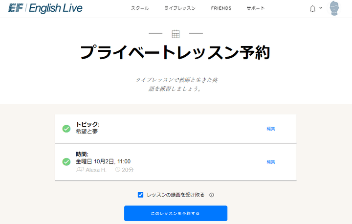 EF English Live レッスン予約確認画面