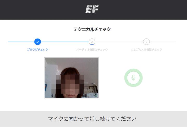 EF English Liveオーディオ機器のチェック