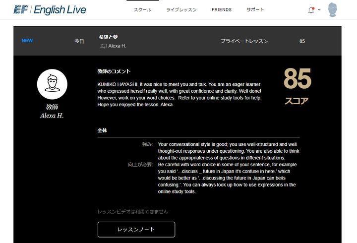 EF English Live レッスン評価のスコア
