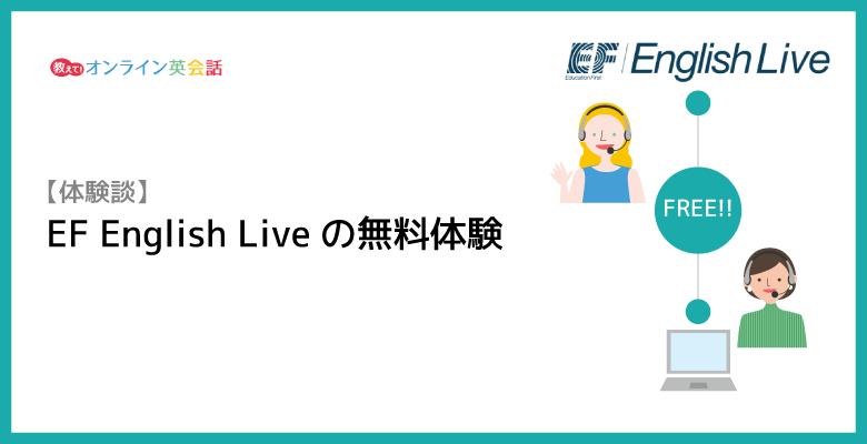 EF English Liveの無料体験を受けてみた!グループレッスンとプライベートレッスンの感想