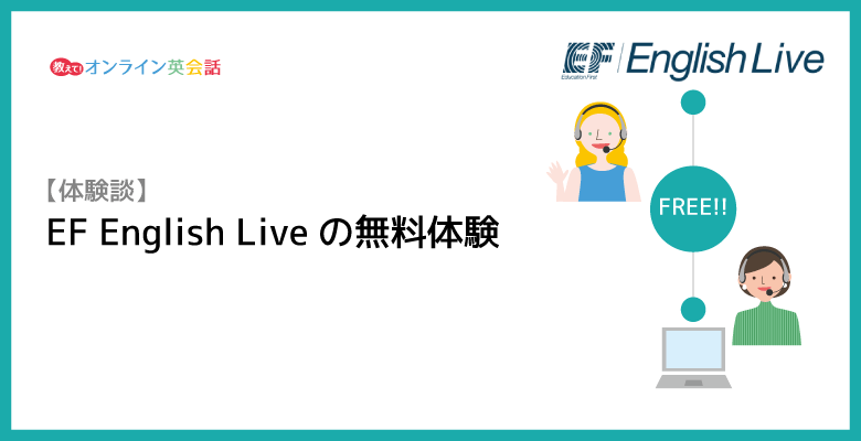 EF English Live 無料体験