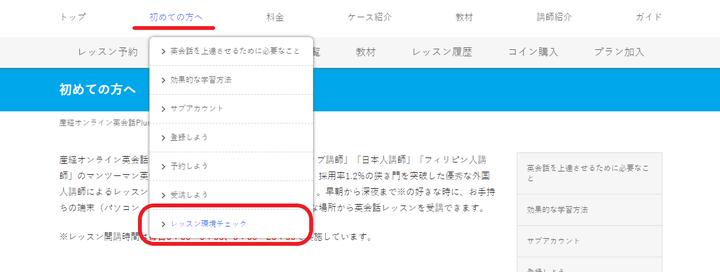 産経オンラインPlus レッスン環境チェック