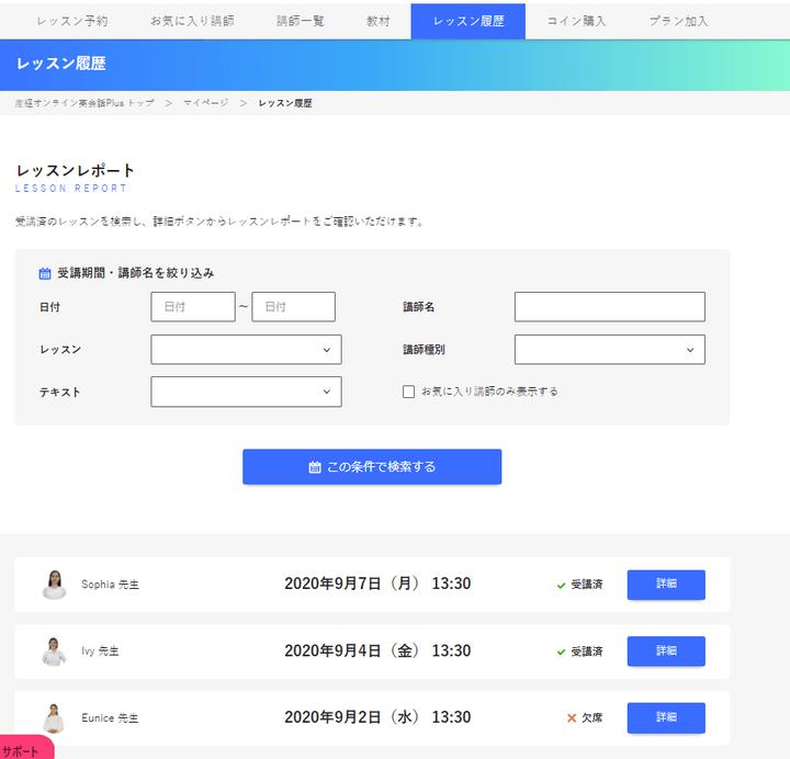 産経オンラインPlusのレッスン履歴画面