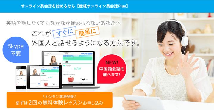 産経オンラインPlus 公式サイトTOP画像