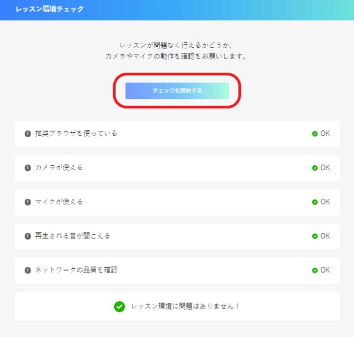 産経オンラインPlus レッスン環境チェック開始ボタン