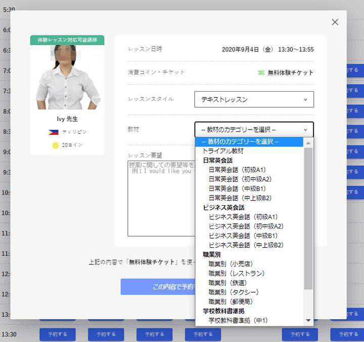 産経オンラインPlus カリキュラムの選択