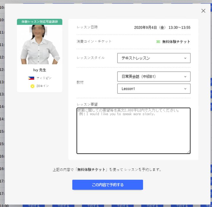産経オンラインPlus 「日常英会話(中級B1)」を選択