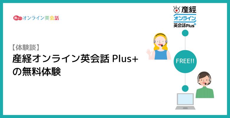 産経オンライン英会話Plus 無料体験