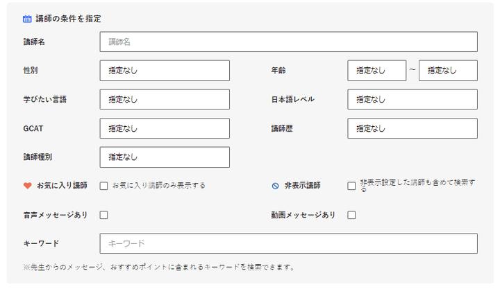 産経オンラインPlus のレッスン予約画面